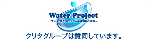 water projectバナー